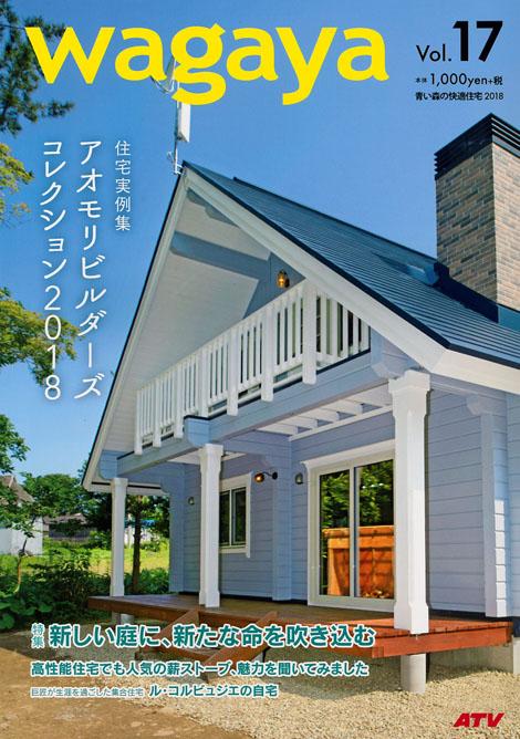 住宅雑誌「wagaya Vol.17」掲載