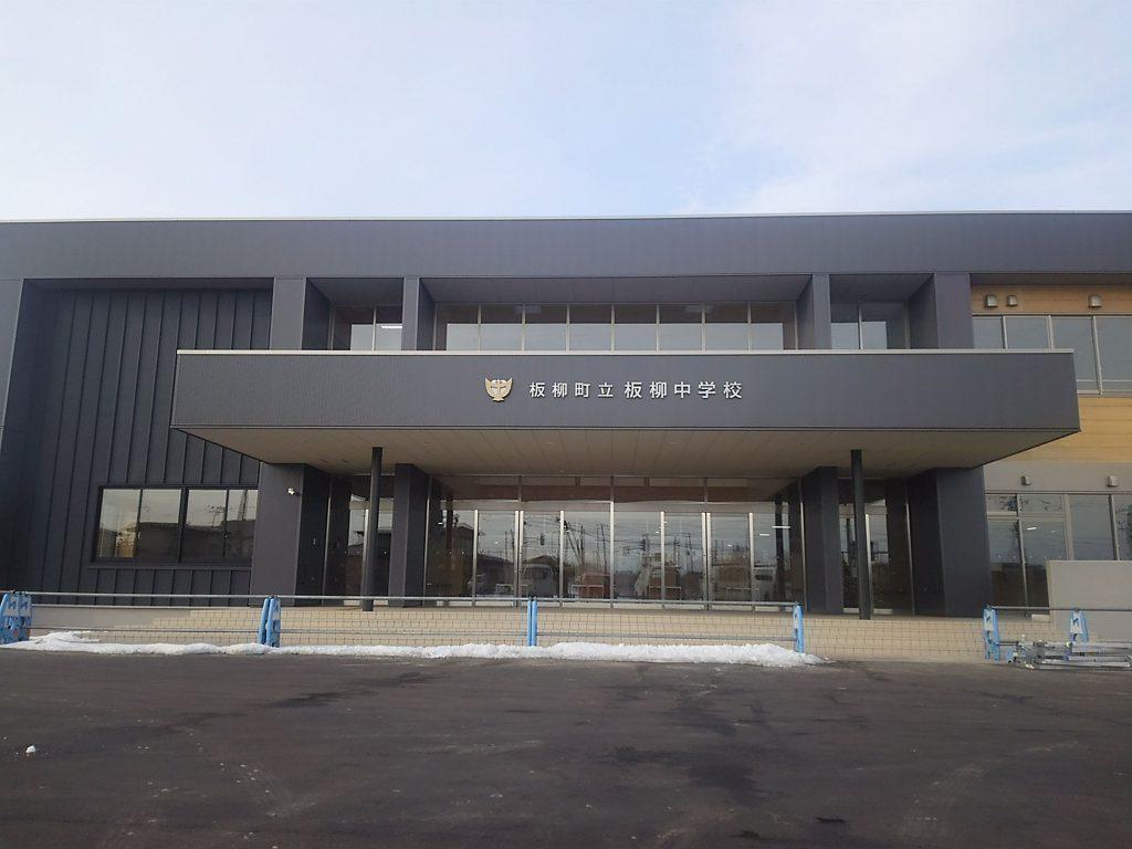 板柳中学校改築工事