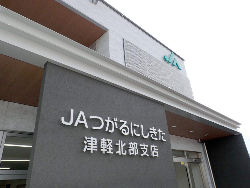 JAつがるにしきた 津軽北部統括新支店建設工事