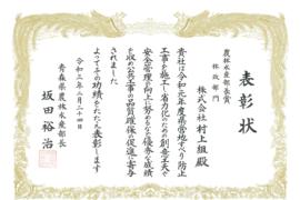 R.3.2.24_優良工事賞表彰_令和元年度県営地すべり防止工事