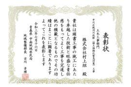 R3.7.16_優良工事表彰_平川広域河川改修(国土強靭化緊急対策)工事