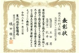 R3.7.27_優良工事表彰_浅瀬石川ダム堤体補修工事